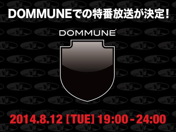 DOMMUNE_news-image-thumb-600xauto-117-thumb-600x450-118