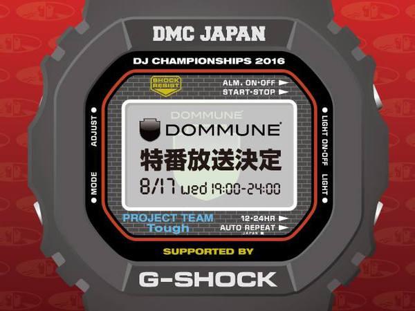 dommue_特番画像-thumb-600xauto-469