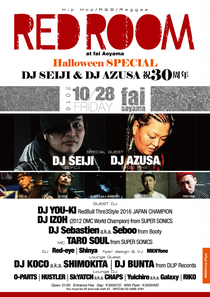 redroom201610